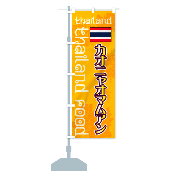 のぼり旗 カオニャオマムアン Thailand FoodのデザインAの設置イメージ