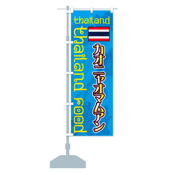 のぼり旗 カオニャオマムアン Thailand FoodのデザインBの設置イメージ