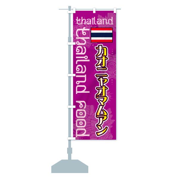 のぼり旗 カオニャオマムアン Thailand FoodのデザインCの設置イメージ