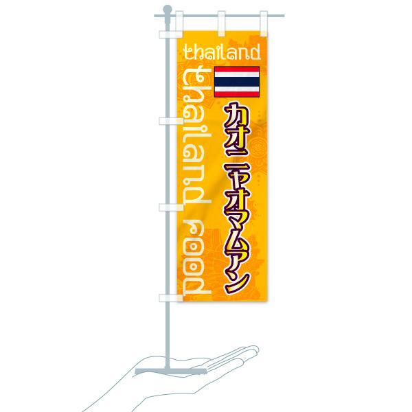 のぼり旗 カオニャオマムアン Thailand FoodのデザインAのミニのぼりイメージ