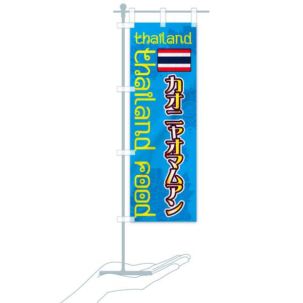 のぼり旗 カオニャオマムアン Thailand FoodのデザインBのミニのぼりイメージ