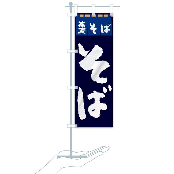 のぼり そば のぼり旗のデザインBのミニのぼりイメージ
