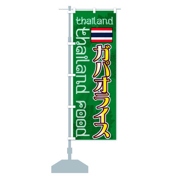 のぼり旗 ガパオライス Thailand Food thailandのデザインCの設置イメージ