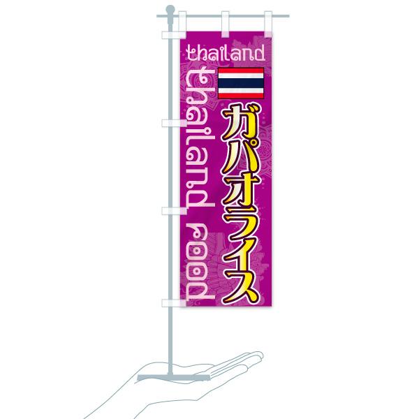 のぼり旗 ガパオライス Thailand Food thailandのデザインAのミニのぼりイメージ