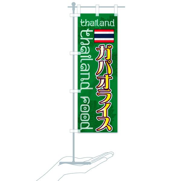 のぼり旗 ガパオライス Thailand Food thailandのデザインCのミニのぼりイメージ