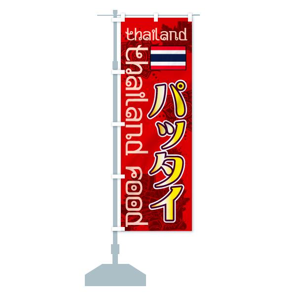 のぼり旗 パッタイ Thailand Food thailandのデザインCの設置イメージ