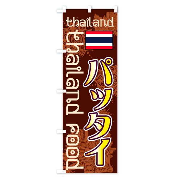 のぼり旗 パッタイ Thailand Food thailandのデザインBの全体イメージ