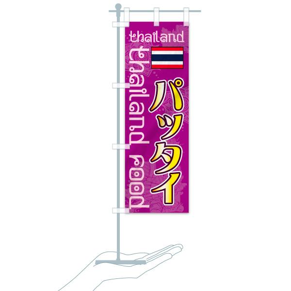 のぼり旗 パッタイ Thailand Food thailandのデザインAのミニのぼりイメージ