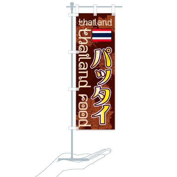 のぼり旗 パッタイ Thailand Food thailandのデザインBのミニのぼりイメージ