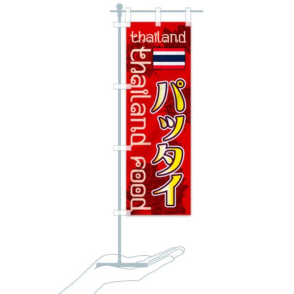 のぼり旗 パッタイ Thailand Food thailandのデザインCのミニのぼりイメージ