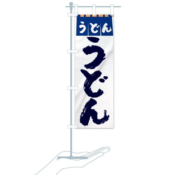 のぼり旗 うどんのデザインAのミニのぼりイメージ