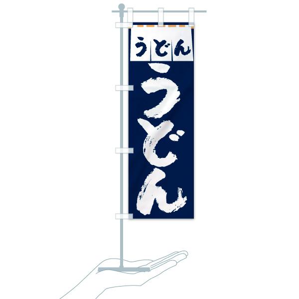 のぼり うどん のぼり旗のデザインBのミニのぼりイメージ
