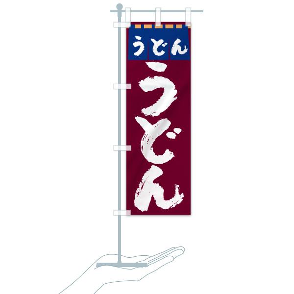 のぼり うどん のぼり旗のデザインCのミニのぼりイメージ