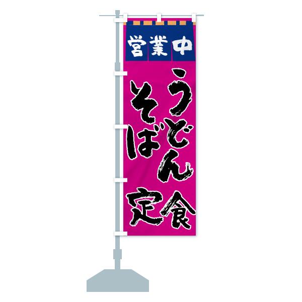 のぼり旗 うどんそば定食 営業中 うどん そば 定食のデザインAの設置イメージ