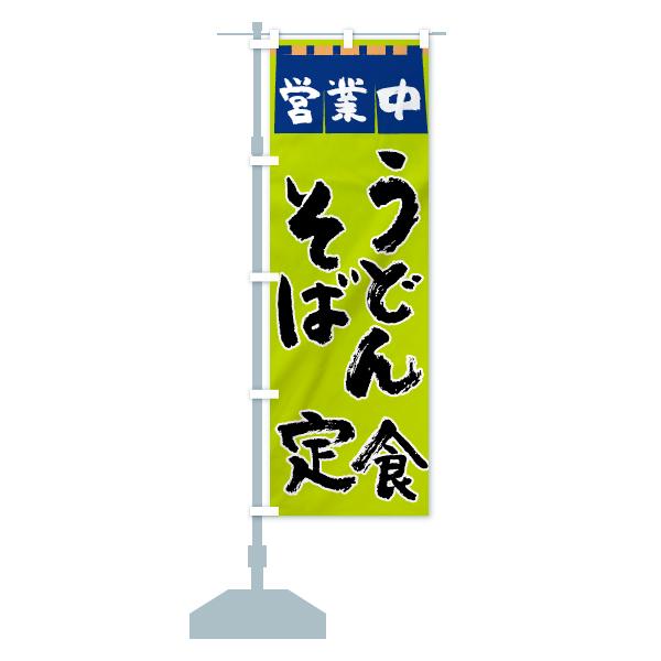 のぼり旗 うどんそば定食 営業中 うどん そば 定食のデザインCの設置イメージ
