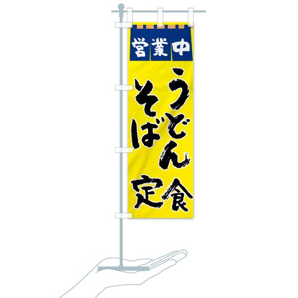 のぼり旗 うどんそば定食 営業中 うどん そば 定食のデザインBのミニのぼりイメージ