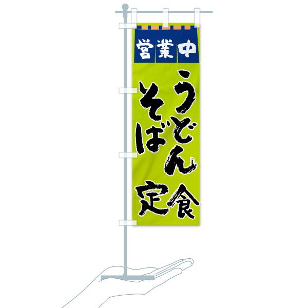 のぼり旗 うどんそば定食 営業中 うどん そば 定食のデザインCのミニのぼりイメージ