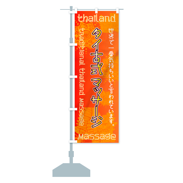 のぼり旗 タイ古式マッサージ 世界で一番気持ちいいのデザインBの設置イメージ