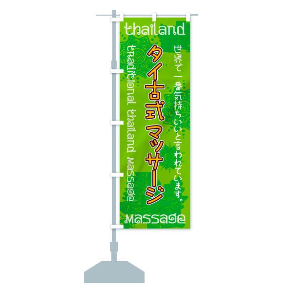 のぼり旗 タイ古式マッサージ 世界で一番気持ちいいのデザインCの設置イメージ