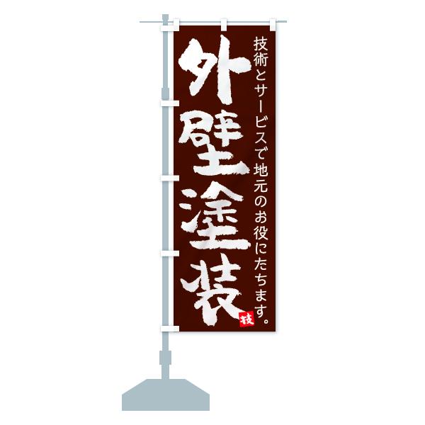のぼり旗 外壁塗装 技のデザインBの設置イメージ