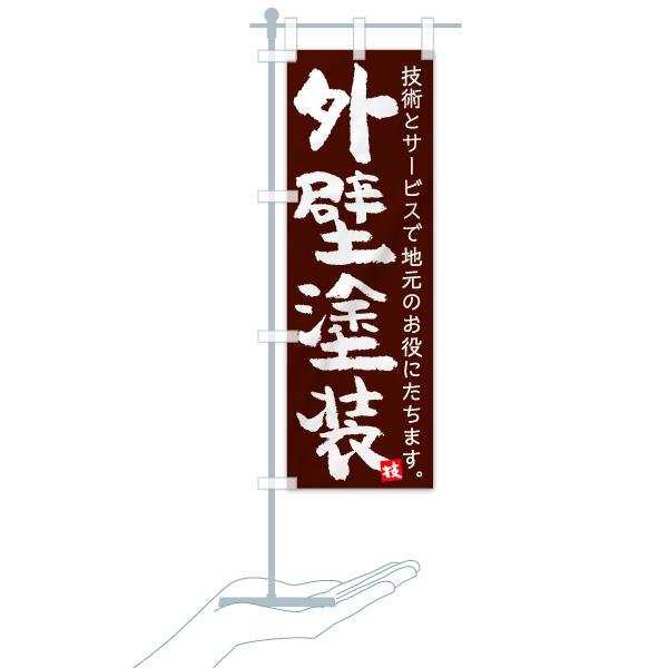 のぼり旗 外壁塗装 技のデザインBのミニのぼりイメージ