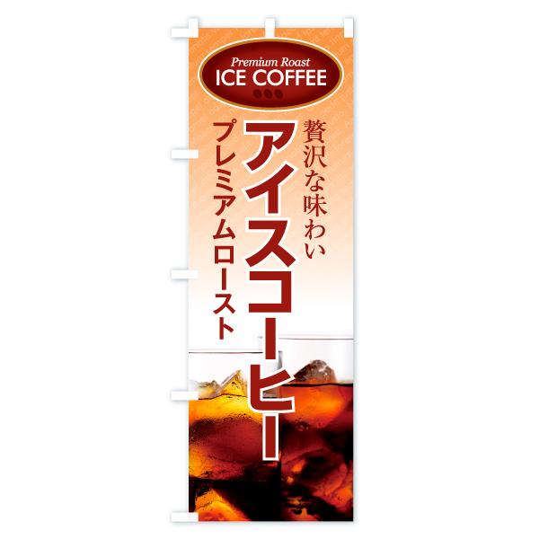 のぼり旗 アイスコーヒー プレミアムロースト ICEのデザインAの全体イメージ