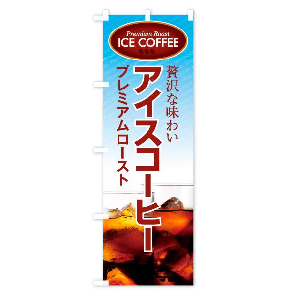 のぼり旗 アイスコーヒー プレミアムロースト ICEのデザインBの全体イメージ