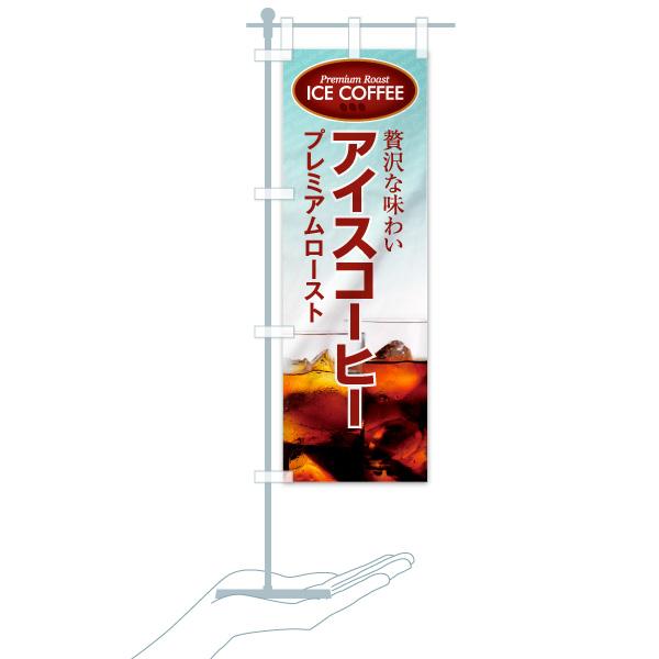 のぼり アイスコーヒー のぼり旗のデザインCのミニのぼりイメージ
