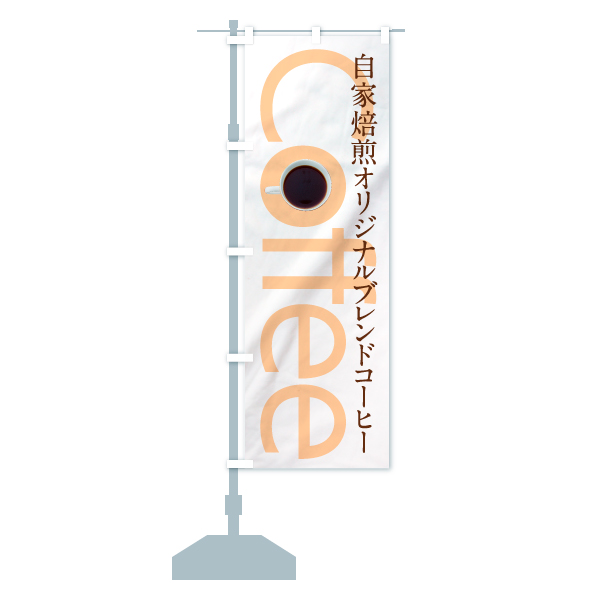 のぼり Coffee のぼり旗のデザインCの設置イメージ