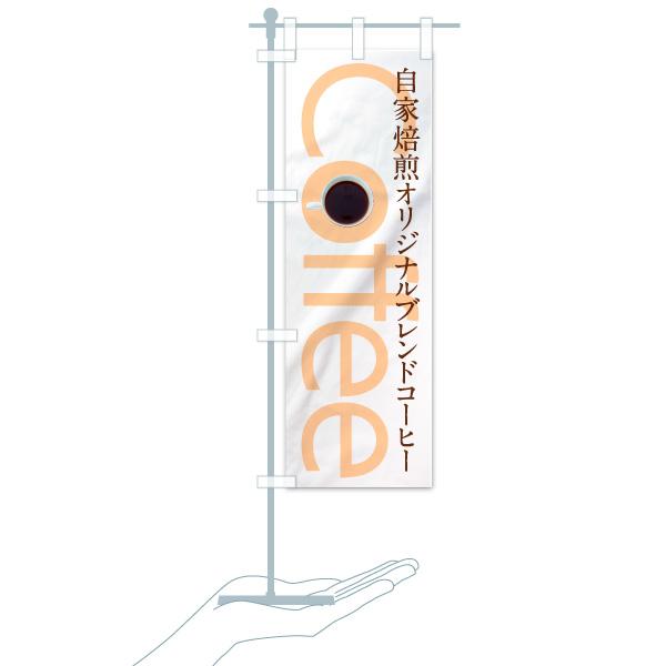 のぼり Coffee のぼり旗のデザインCのミニのぼりイメージ