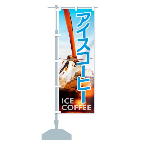 のぼり旗 アイスコーヒー ICE COFFEEのデザインAの設置イメージ