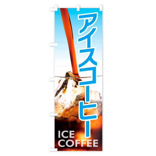 のぼり旗 アイスコーヒー ICE COFFEEのデザインAの全体イメージ