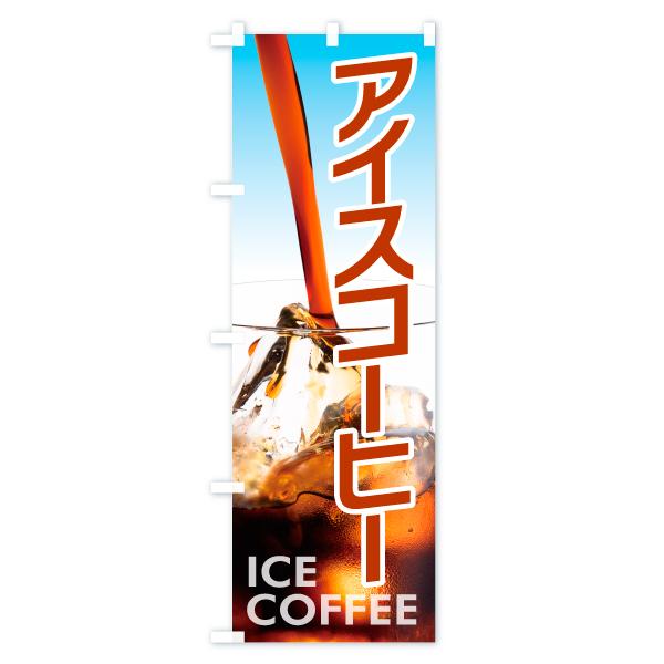 のぼり旗 アイスコーヒー ICE COFFEEのデザインBの全体イメージ