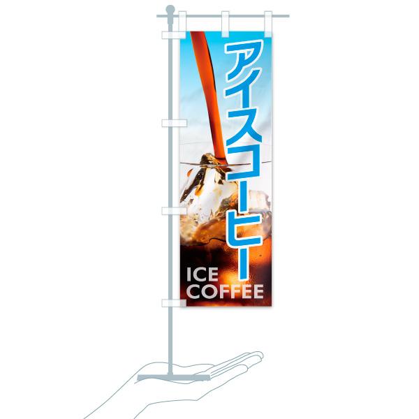 のぼり アイスコーヒー のぼり旗のデザインAのミニのぼりイメージ