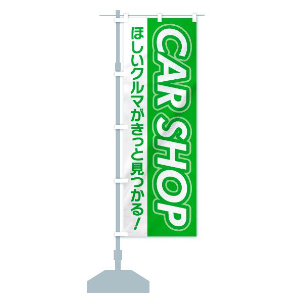 のぼり CAR SHOP のぼり旗のデザインCの設置イメージ