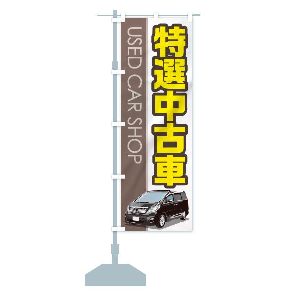 のぼり旗 特選中古車 USED CAR SHOPのデザインCの設置イメージ