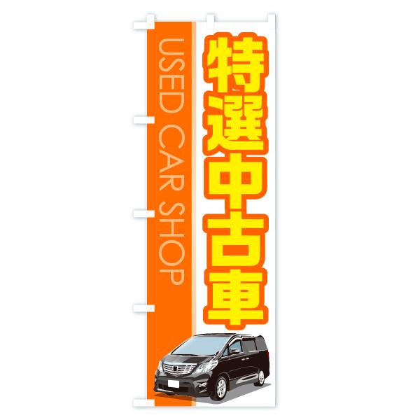 のぼり旗 特選中古車 USED CAR SHOPのデザインBの全体イメージ