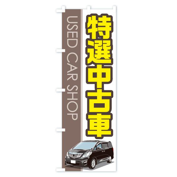 のぼり旗 特選中古車 USED CAR SHOPのデザインCの全体イメージ