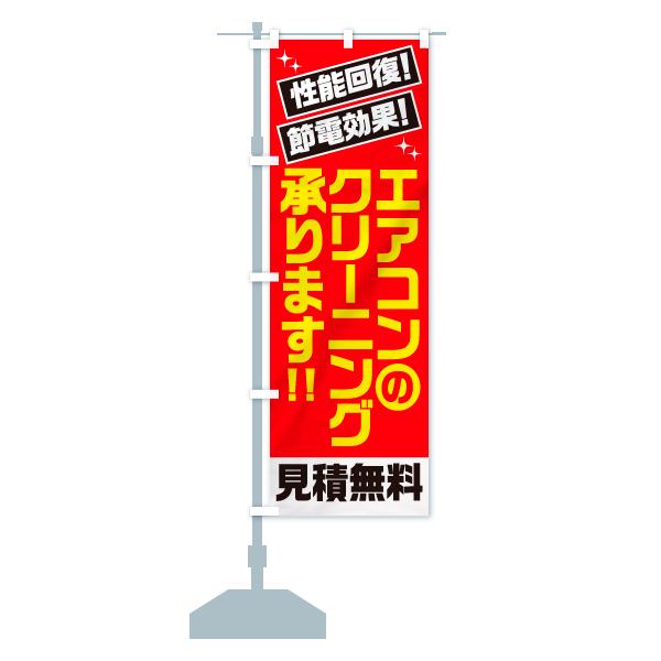 のぼり旗 エアコンクリーニング 性能回復 節電効果のデザインAの設置イメージ