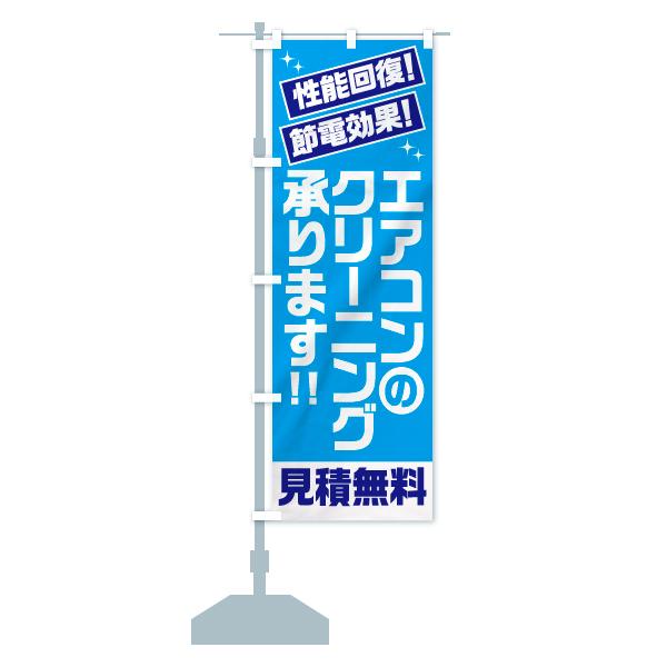 のぼり旗 エアコンクリーニング 性能回復 節電効果のデザインBの設置イメージ