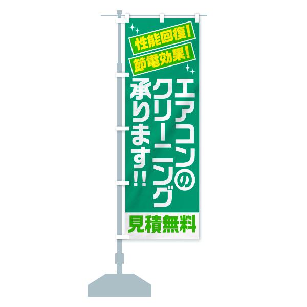 のぼり旗 エアコンクリーニング 性能回復 節電効果のデザインCの設置イメージ