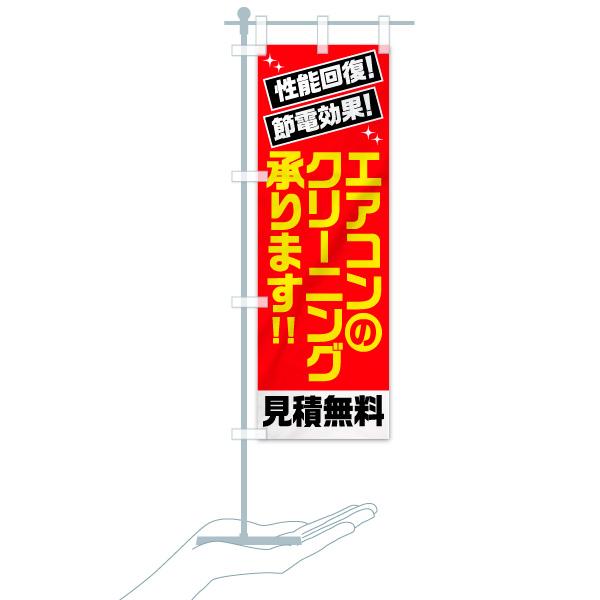 のぼり旗 エアコンクリーニング 性能回復 節電効果のデザインAのミニのぼりイメージ