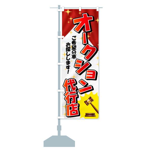 のぼり旗 オークション代行店 お探ししますのデザインBの設置イメージ