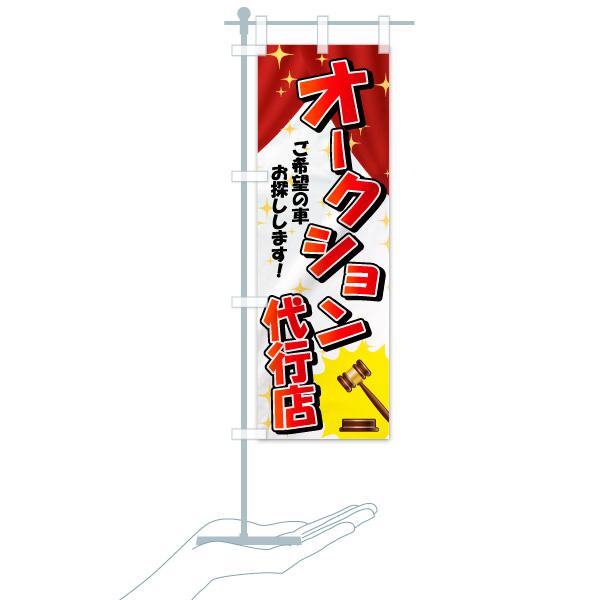 のぼり オークション代行店 のぼり旗のデザインBのミニのぼりイメージ