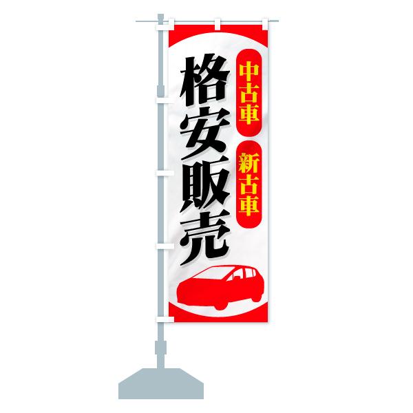 のぼり 中古車 のぼり旗のデザインAの設置イメージ