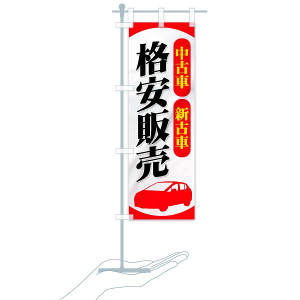 のぼり 中古車 のぼり旗のデザインAのミニのぼりイメージ