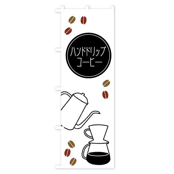 のぼり旗 ハンドドリップコーヒー hand drip COFFEEのデザインCの全体イメージ