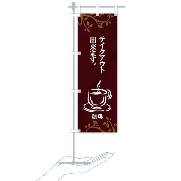 のぼり 珈琲テイクアウト のぼり旗のデザインAのミニのぼりイメージ