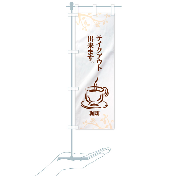 のぼり 珈琲テイクアウト のぼり旗のデザインBのミニのぼりイメージ