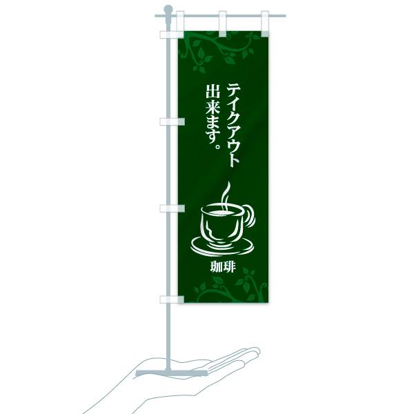 のぼり 珈琲テイクアウト のぼり旗のデザインCのミニのぼりイメージ